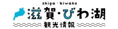 滋賀・びわ湖観光情報