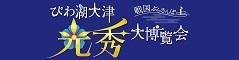 【公式】びわ湖大津・光秀大博覧会