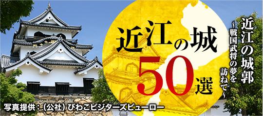 近江の城50選