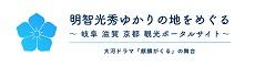 明智光秀ゆかりの地をめぐる~岐阜 滋賀 京都 観光ポータルサイト~