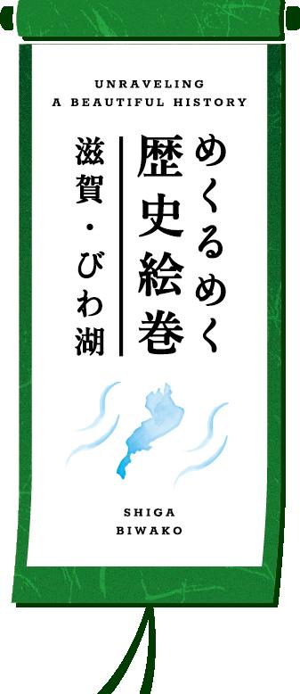 めくるめく歴史絵巻 滋賀・びわ湖