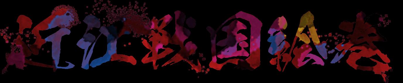 近江戦国絵巻