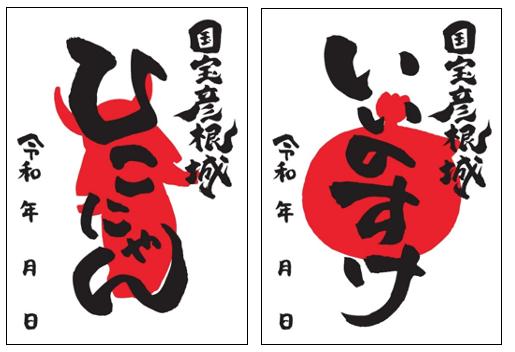 彦根城御城印(ひこにゃん版・いいのすけ版)の販売